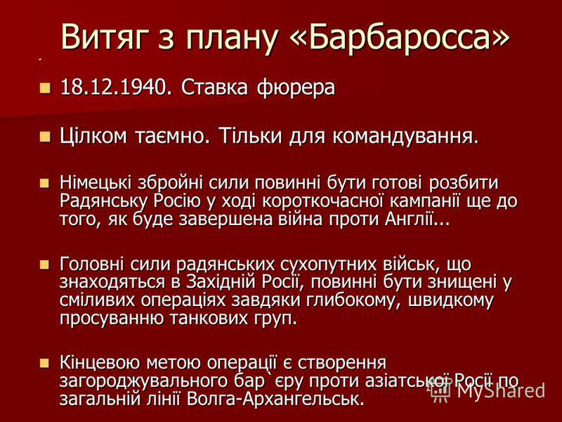 Витяг з плану «Барбаросса» 18.12.1940. Ставка фюрера 18.12.1940. Ставка фюрера Цілком таємно. Тільки для командування. Цілком таємно. Тільки для командування. Німецькі збройні сили повинні бути готові розбити Радянську Росію у ході короткочасної камп
