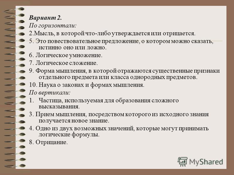 Вариант 2. По горизонтали: 2.Мысль, в которой что-либо утверждается или отрицается. 5. Это повествовательное предложение, о котором можно сказать, истинно оно или ложно. 6. Логическое умножение. 7. Логическое сложение. 9. Форма мышления, в которой от