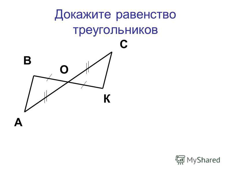Докажите равенство треугольников А В О С К
