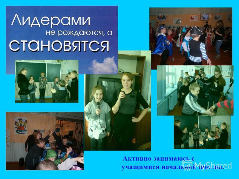 Активно занимаюсь с учащимися начальной школы.