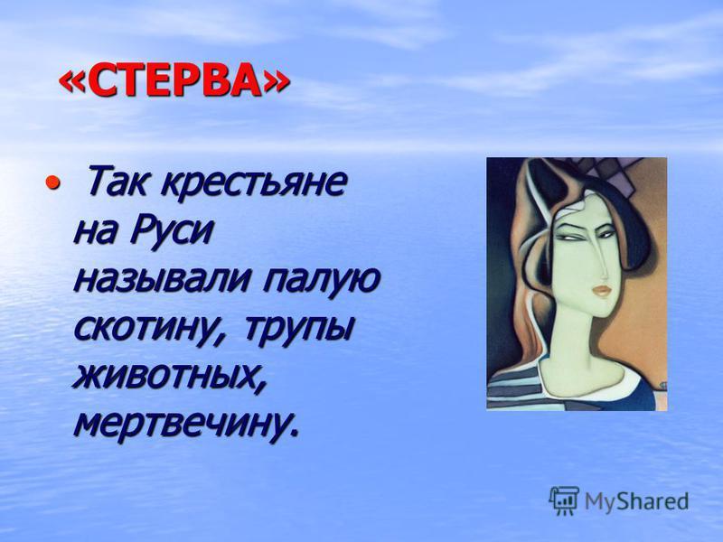 «СТЕРВА» «СТЕРВА» Так крестьяне на Руси называли палую скотину, трупы животных, мертвечину. Так крестьяне на Руси называли палую скотину, трупы животных, мертвечину.