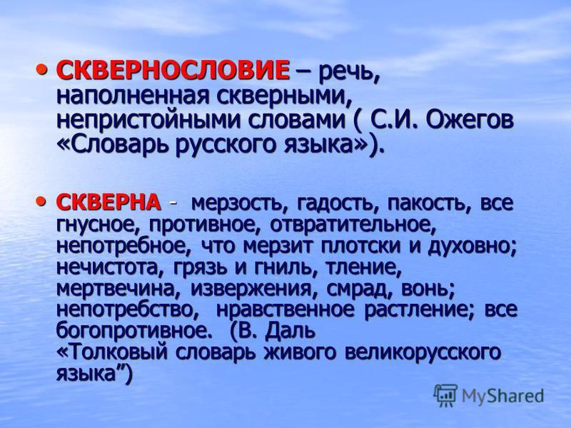 СКВЕРНОСЛОВИЕ – речь, наполненная скверными, непристойными словами ( С.И. Ожегов «Словарь русского языка»). СКВЕРНОСЛОВИЕ – речь, наполненная скверными, непристойными словами ( С.И. Ожегов «Словарь русского языка»). СКВЕРНА - мерзость, гадость, пакос