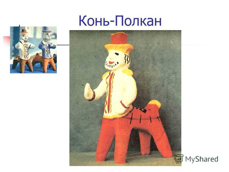 Конь-Полкан