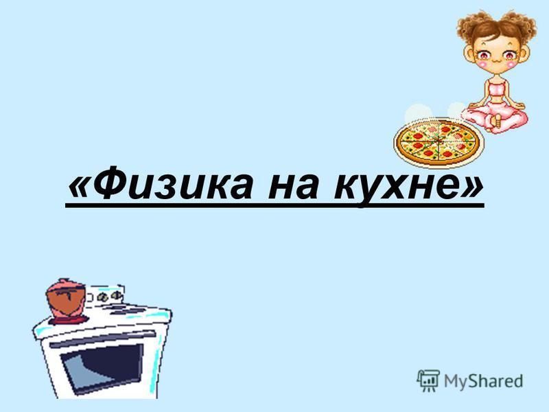 «Физика на кухне»
