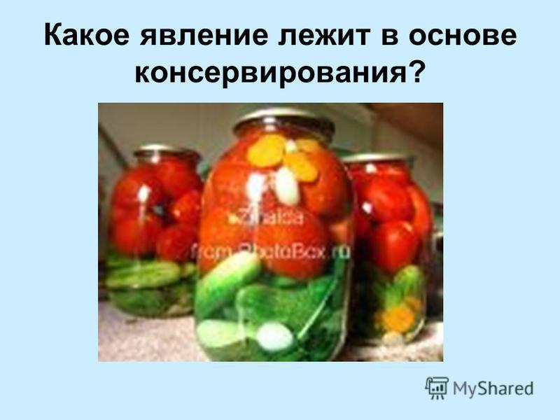 Какое явление лежит в основе консервирования?