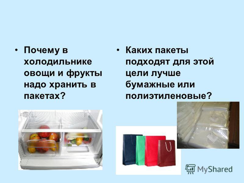 Почему в холодильнике овощи и фрукты надо хранить в пакетах? Каких пакеты подходят для этой цели лучше бумажные или полиэтиленовые?