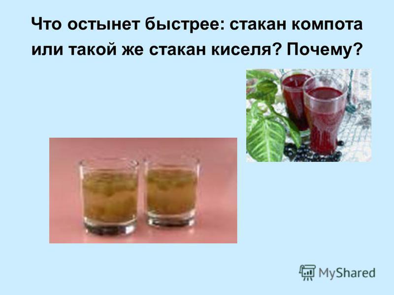 Что остынет быстрее: стакан компота или такой же стакан киселя? Почему?