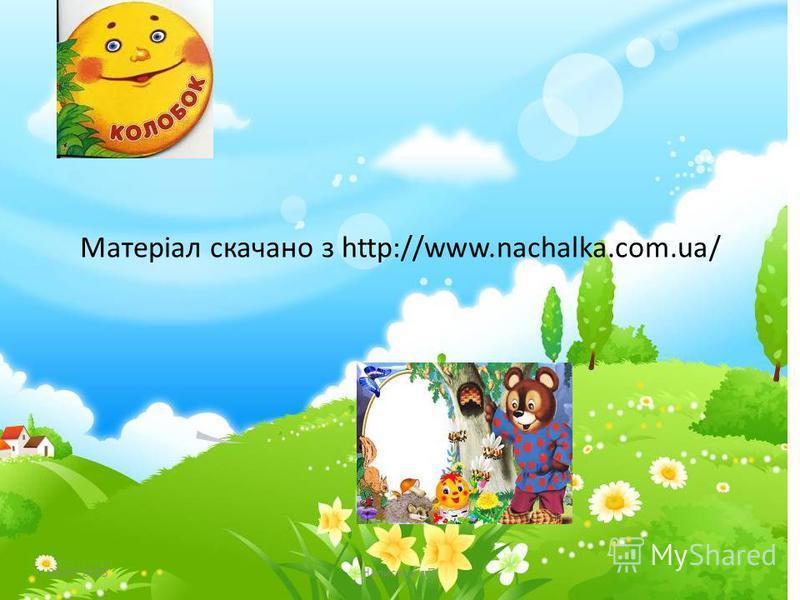 Матеріал скачано з http://www.nachalka.com.ua/ 29.07.2015Налисник г.П.
