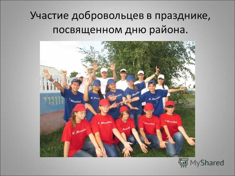 Участие добровольцев в празднике, посвященном дню района.