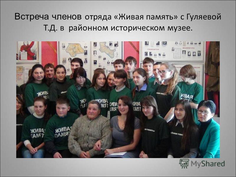 Встреча членов отряда «Живая память» с Гуляевой Т.Д. в районном историческом музее.