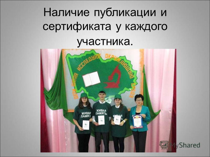 Наличие публикации и сертификата у каждого участника.