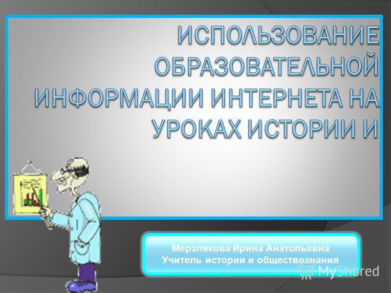 Мерзлякова Ирина Анатольевна Учитель истории и обществознания