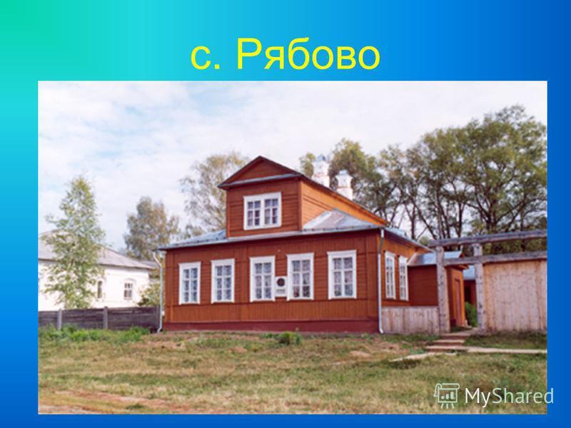 с. Рябово