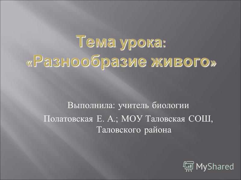 Выполнила: учитель биологии Полатовская Е. А.; МОУ Таловская СОШ, Таловского района