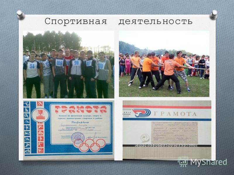 Спортивная деятельность