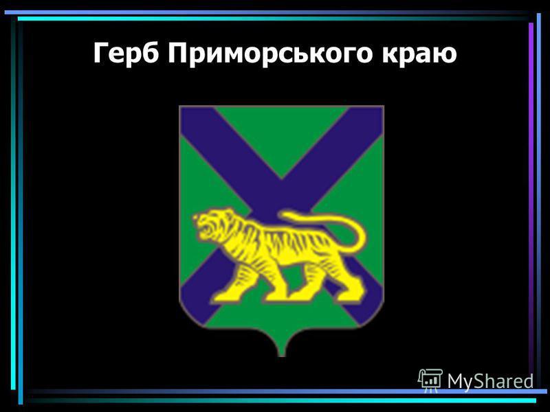 Герб Приморського краю