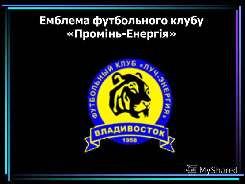 Емблема футбольного клубу «Промінь-Енергія»