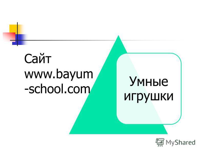 Умные игрушки Сайт www.bayum -school.com