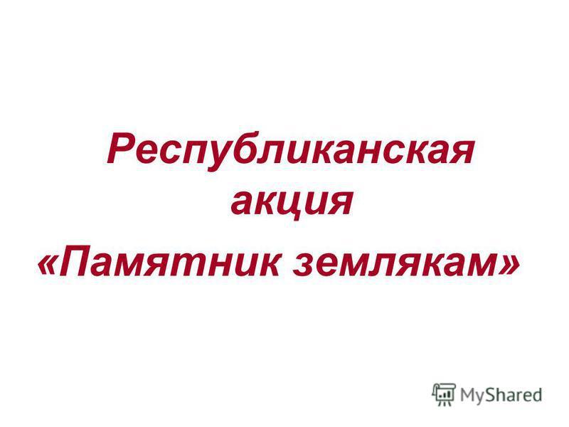 Республиканская акция «Памятник землякам»