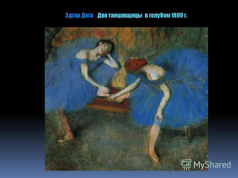 Эдгар Дега Две танцовщицы в голубом 1899 г.