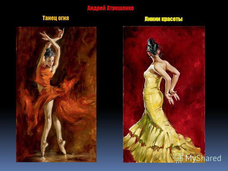 Андрей Атрошенко Танец огня Линии красоты