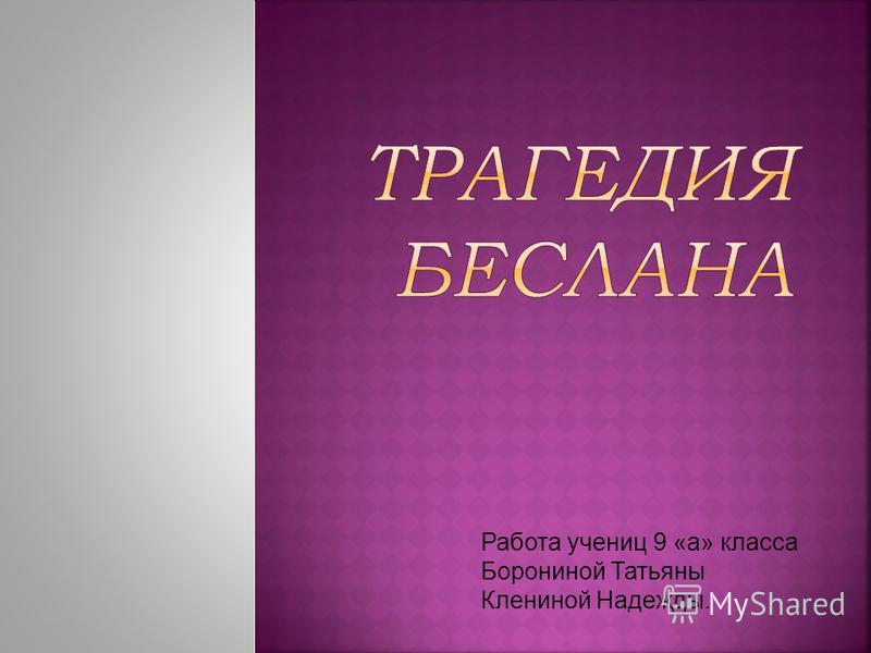 Работа учениц 9 «а» класса Борониной Татьяны Клениной Надежды.