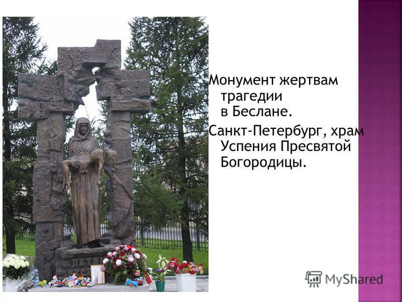 Монумент жертвам трагедии в Беслане. Санкт-Петербург, храм Успения Пресвятой Богородицы.