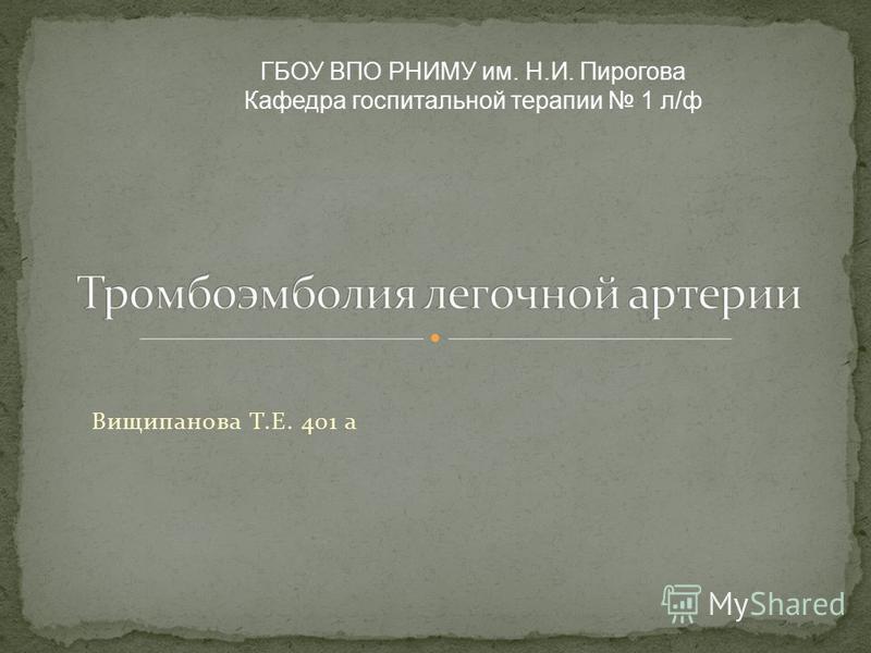 Вищипанова Т.Е. 401 а ГБОУ ВПО РНИМУ им. Н.И. Пирогова Кафедра госпитальной терапии 1 л/ф