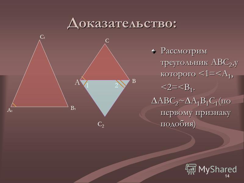 14 Доказательство: Рассмотрим треугольник АВС 2,у которого <1=<A 1, <2=<B 1. <2=<B 1. ABC 2 ~A 1 B 1 C 1 (по первому признаку подобия) A B C C1C1 B1B1 A1A1 C2C2 21
