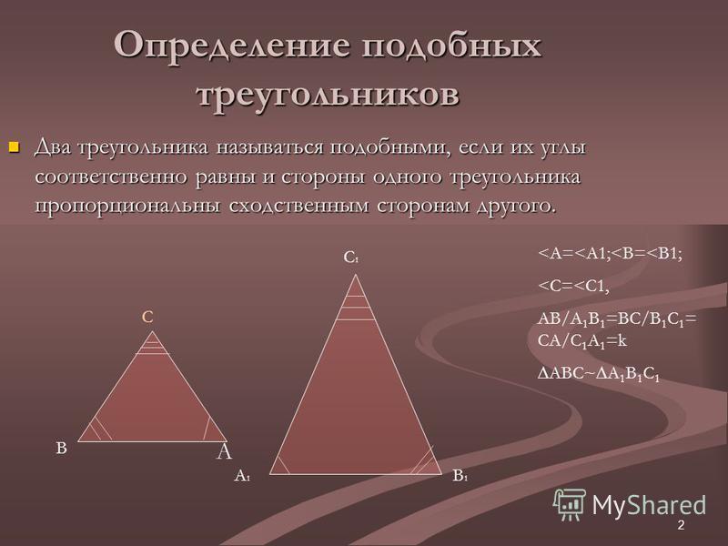 2 Определение подобных треугольников Два треугольника называться подобными, если их углы соответственно равны и стороны одного треугольника пропорциональны сходственным сторонам другого. Два треугольника называться подобными, если их углы соответстве