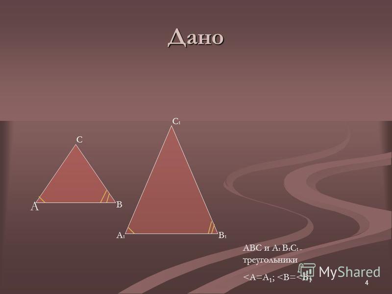 4 Дано АВС и А 1 В 1 С 1 – треугольники <А=А 1 ; <В=<В 1 A C B C1C1 B1B1 A1A1