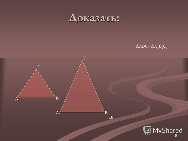 5 Доказать: B1B1 C1C1 A1A1 B C A АВС~А 1 В 1 С 1 B1B1