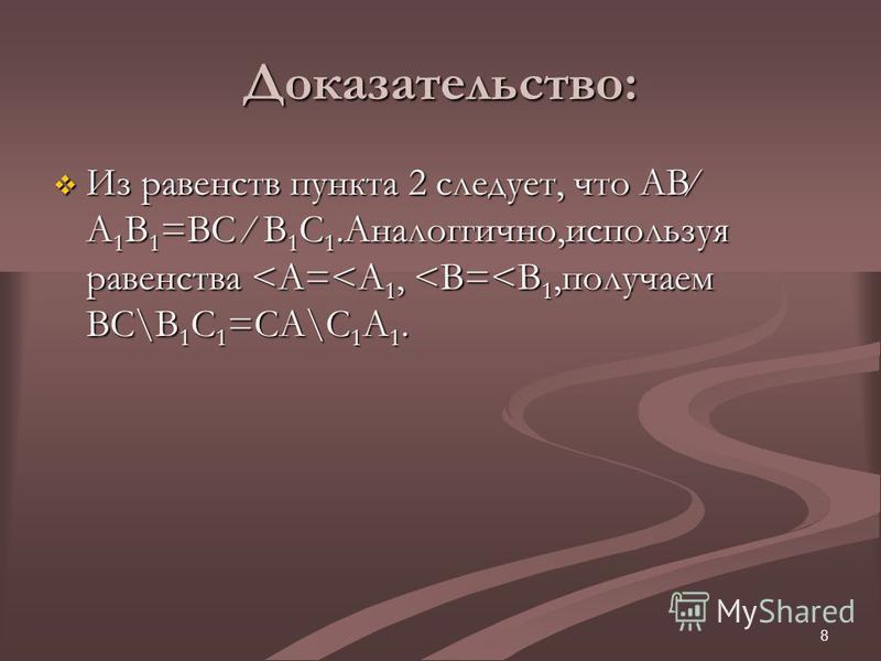 8 Доказательство: Из равенств пункта 2 следует, что АВ А1В1=ВС В1С1.Аналоггично,используя равенства <A=<A1, <B=<B1,получаем BC\B1C1=CA\C1A1.