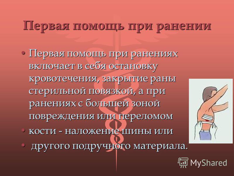 Первая помощь при ранении Первая помощь при ранениях включает в себя остановку кровотечения, закрытие раны стерильной повязкой, а при ранениях с большей зоной повреждения или переломом Первая помощь при ранениях включает в себя остановку кровотечения