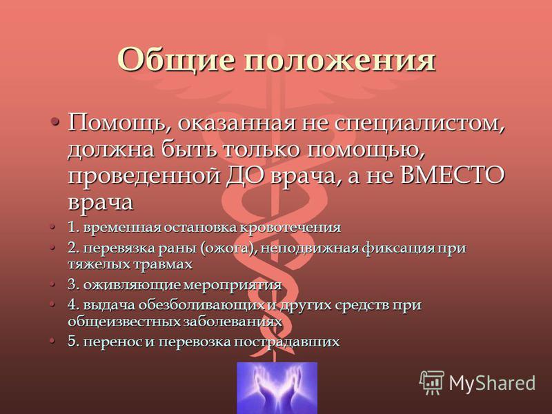 Общие положения Помощь, оказанная не специалистом, должна быть только помощью, проведенной ДО врача, а не ВМЕСТО врача Помощь, оказанная не специалистом, должна быть только помощью, проведенной ДО врача, а не ВМЕСТО врача 1. временная остановка крово