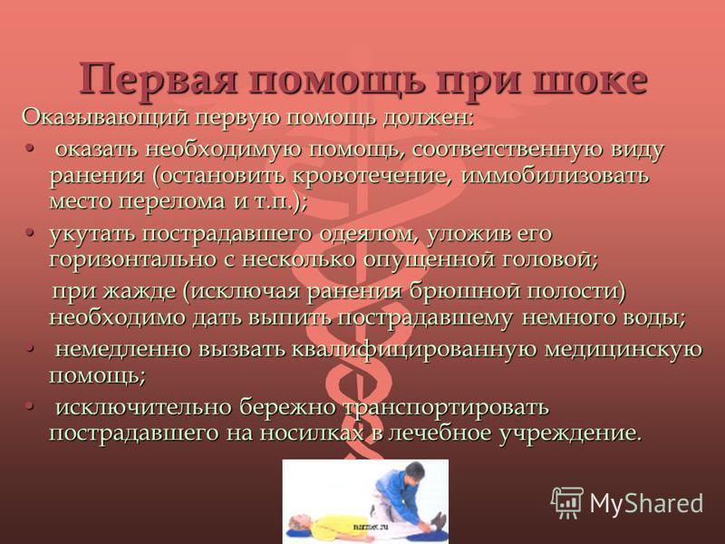 Первая помощь при шоке Оказывающий первую помощь должен: оказать необходимую помощь, соответственную виду ранения (остановить кровотечение, иммобилизовать место перелома и т.п.); оказать необходимую помощь, соответственную виду ранения (остановить кр