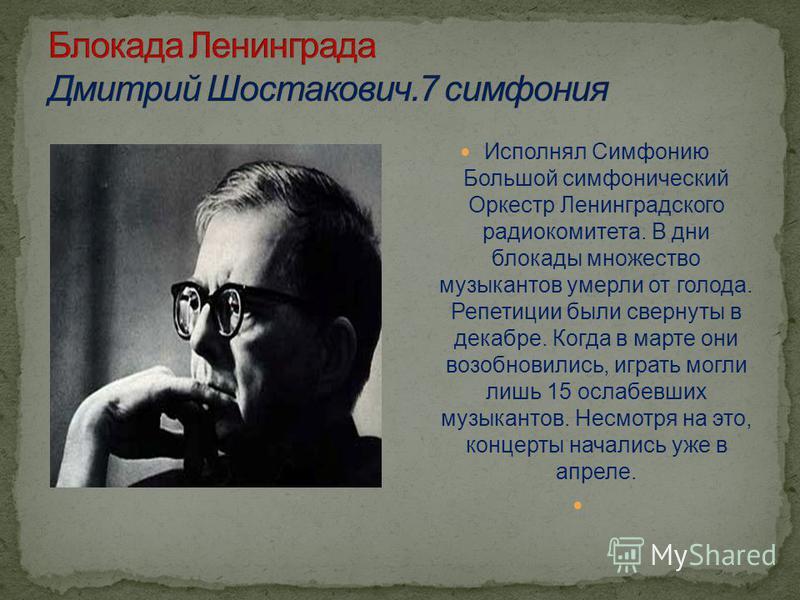 Исполнял Симфонию Большой симфонический Оркестр Ленинградского радиокомитета. В дни блокады множество музыкантов умерли от голода. Репетиции были свернуты в декабре. Когда в марте они возобновились, играть могли лишь 15 ослабевших музыкантов. Несмотр