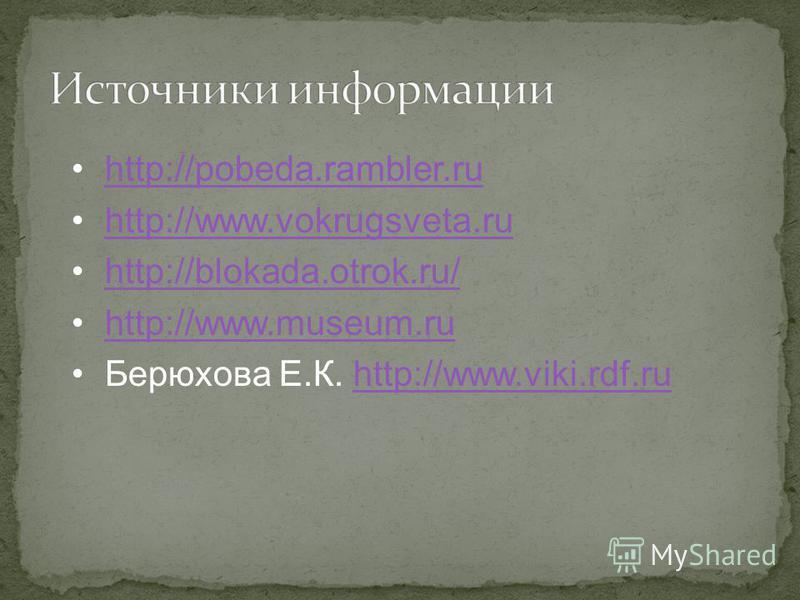 http://pobeda.rambler.ru http://www.vokrugsveta.ru http://blokada.otrok.ru/ http://www.museum.ru Берюхова Е.К. http://www.viki.rdf.ruhttp://www.viki.rdf.ru