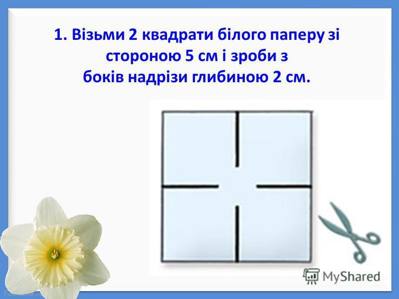 1. Візьми 2 квадрати білого паперу зі стороною 5 см і зроби з боків надрізи глибиною 2 см.