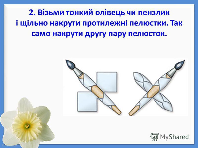 FokinaLida.75@mail.ru 2. Візьми тонкий олівець чи пензлик і щільно накрути протилежні пелюстки. Так само накрути другу пару пелюсток.