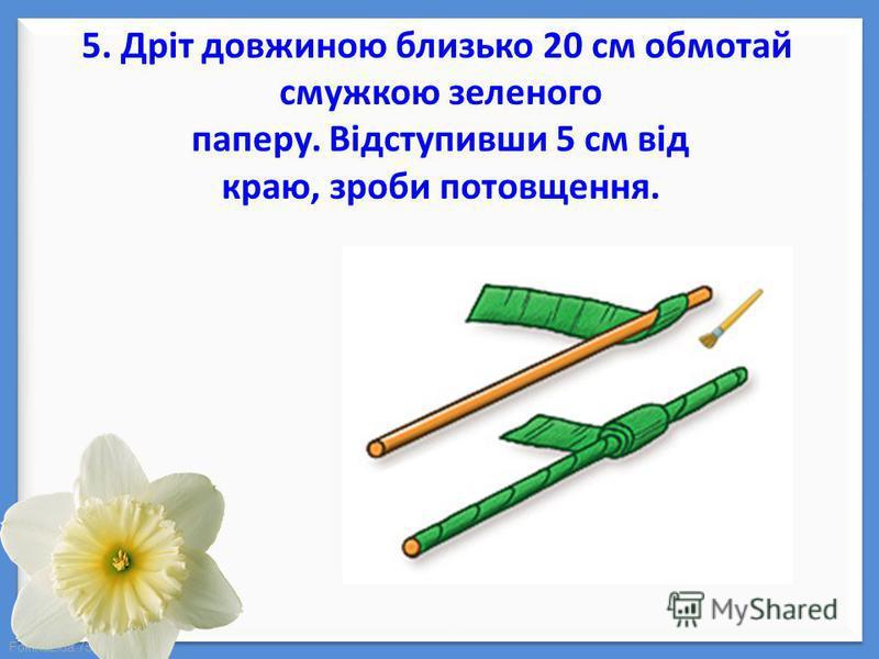 FokinaLida.75@mail.ru 5. Дріт довжиною близько 20 см обмотай смужкою зеленого паперу. Відступивши 5 см від краю, зроби потовщення.