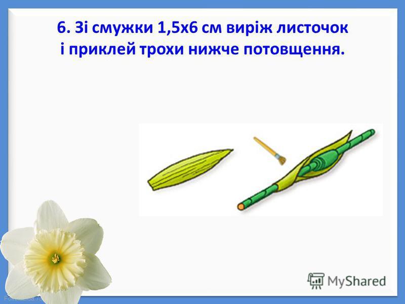 FokinaLida.75@mail.ru 6. Зі смужки 1,5х6 см виріж листочок і приклей трохи нижче потовщення.