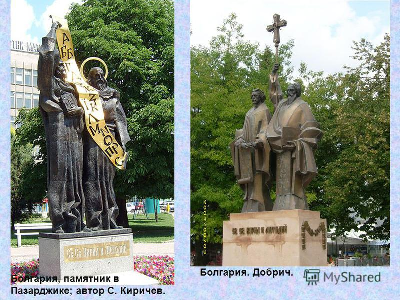 Болгария, памятник в Пазарджике; автор С. Киричев. Болгария. Добрич.
