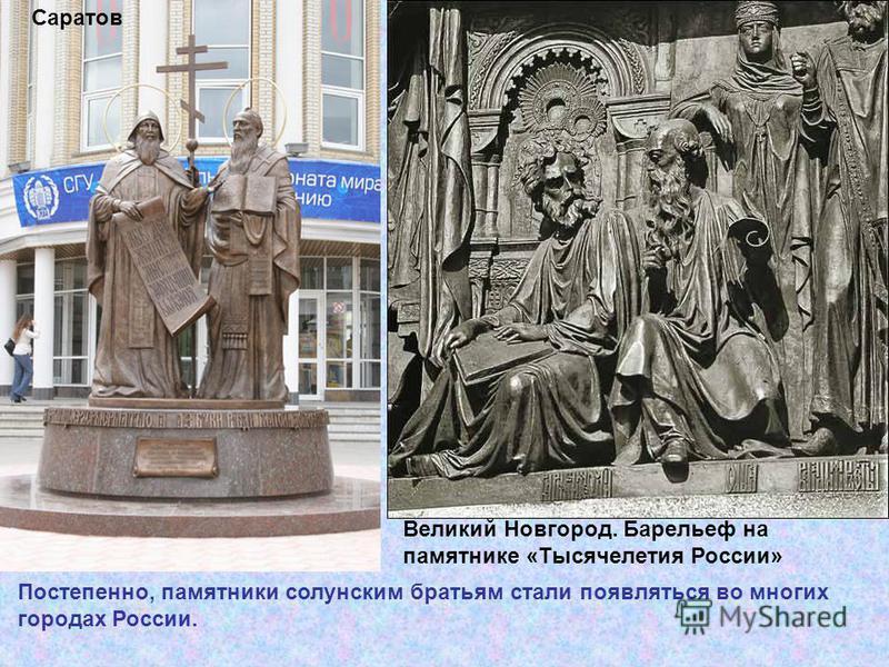 Постепенно, памятники солонским братьям стали появляться во многих городах России. Саратов Великий Новгород. Барельеф на памятнике «Тысячелетия России»