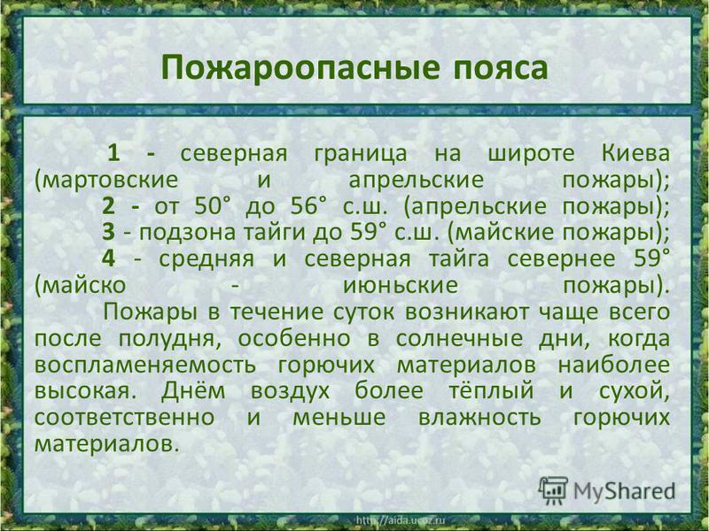 Пожароопасные пояса 1 - северная граница на широте Киева (мартовские и апрельские пожары); 2 - от 50° до 56° с.ш. (апрельские пожары); 3 - подзона тайги до 59° с.ш. (майские пожары); 4 - средняя и северная тайга севернее 59° (майско - июньские пожары