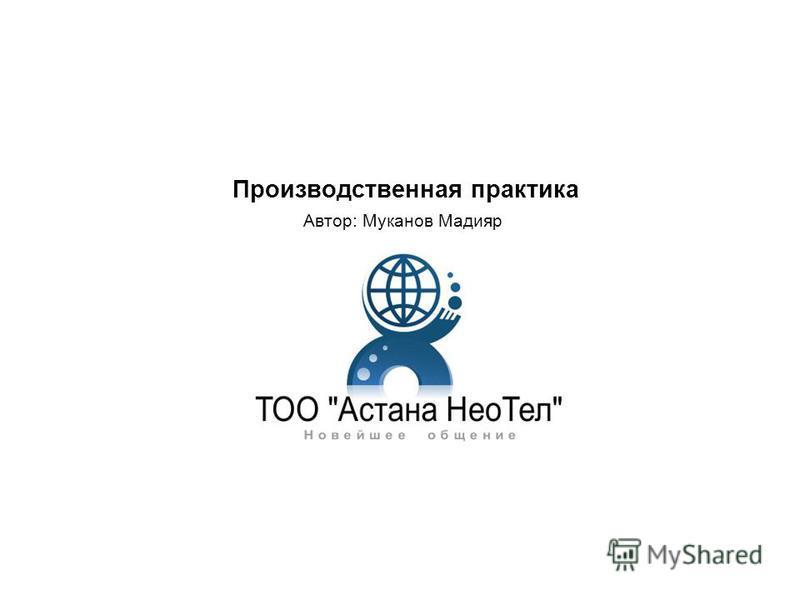 Производственная практика Автор: Муканов Мадияр
