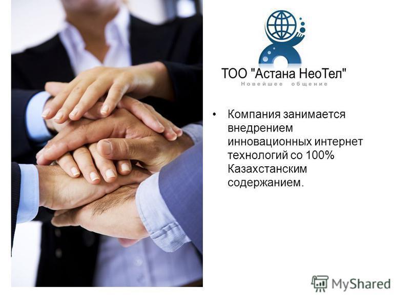 Компания занимается внедрением инновационных интернет технологий со 100% Казахстанским содержанием.