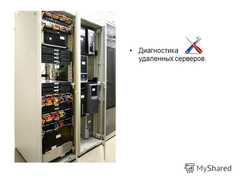 Диагностика удаленных серверов.