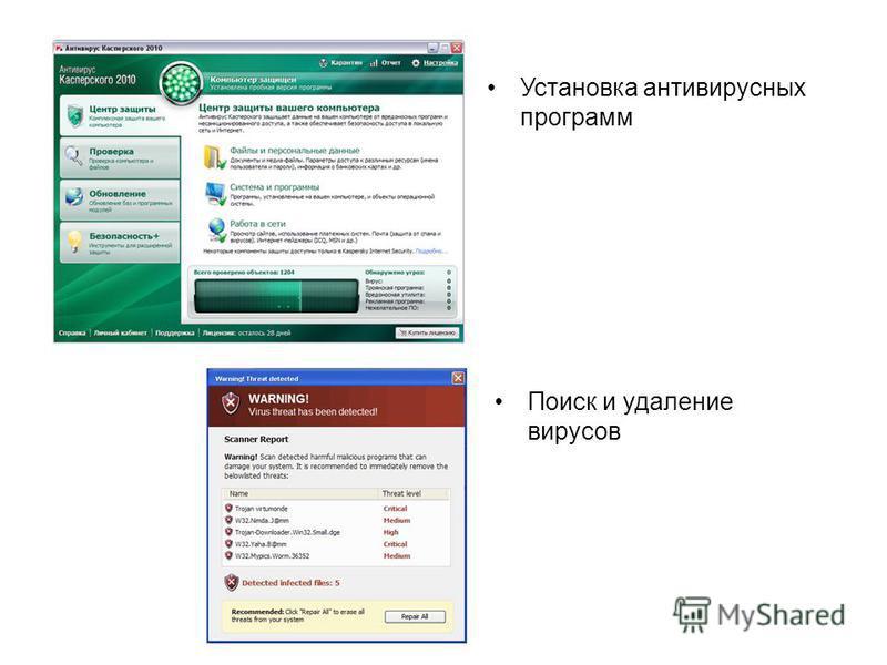 Поиск и удаление вирусов Установка антивирусных программ