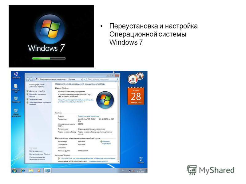 Переустановка и настройка Операционной системы Windows 7